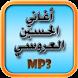 الحسين العروسي by NB MUSIC