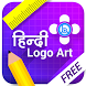 Logo Maker Hindi & Logo Design Hindi