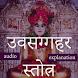 Jain Stotra Uvasagharam by Blushdeal