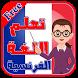 تعلم اللغة الفرنسية دون انترنت by NewZapps