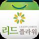 전국꽃배달 리드플라워 by (주)뉴런시스템