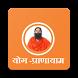 Yoga - Baba Ramdev Pranayam by Avalunt