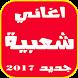 اغاني شعبية متنوعة مغربية by ayqq