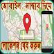 মোবাইল নাম্বার দিয়ে লোকেশন ধরা by friends.apps.bd