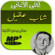 Cheb Akil 2018 الشاب عقيل by Mesdev