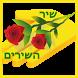 Shir HaShirim by RobertR