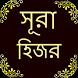 সূরা হিজর