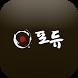 포듀, 연탄구이맛집 by IPM SOFT