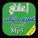 جديد اغاني عمرو دياب mp3 by AppGeekH