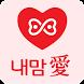 내맘애 (100% 오프라인 보장 소개팅어플) by 연결애