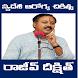 Rajiv Dixit Swadeshi Chikithsa Telugu Offline by Offline Appz