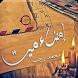رواية إمضاء ميت كاملة - بدون انترنت by riwayat 3arabia