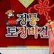 정통토정비결-2016토정비결,신년운세,신수,무료운세 by JMSoft(제이엠소프트)