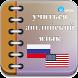 Английский словарь помощник by sgcomms - effective memorization