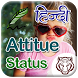 Hindi Attitude Status by Tiger v7