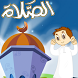 Muslim Prayer by Royability Solutions