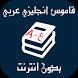 قاموس انجليزي عربي بدون انترنت by WhatsScan