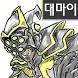 대마이앱(Master Yi Univ.) by MineBee