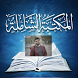 المكتبة الشاملة ل ضياء العبد الله by مدونة شركاء ولكن