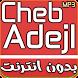 Cheb Adjel 2017 Mp3 by devtechpro
