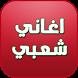اغاني شعبي - aghani cha3biya by QuantaApps
