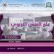 علم النفس التربوي by جامعة العلوم والتكنولوجيا - اليمن