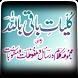 Kuliyaat e Huzoor Baqi Billah by Aafi Technologies