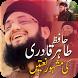 Hafiz Tahir Qadri Naat by AvixApps