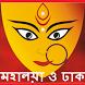 Mahalaya & Dhak - Eso Ma Durga by Droid Cook