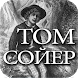 Аудио: Приключения Тома Сойера by Eduard Bobsterz