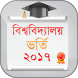 বিশ্ববিদ্যালয় ভর্তি - University Admission 2017 by ERT Apps