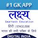 Lakshya GK : UPSC,SSC,SBI,IBPS by Xenia Informatics