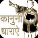 भारतीय कानून - indian law by LTB photoframes