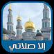 إلا صلاتي : مواقيت الصلاة و الأذان وإتجاه القبلة by تطبيقات عربية تعليمية 2018