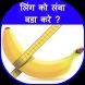 लिंग को लंबा बडा करे ? by Desi Store Apps