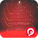 Fireflies Christmas Tree Trial by PIPO