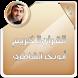 القران الكريم ابوبكر الشاطري by mohamed saeed