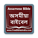 Assamese Bible by Internet Publishing Service