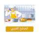 المطبخ العربي الجديد