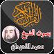 القرآن الكريم . محمد اللحيدان by Islamiat Apps
