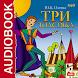 Аудиокнига Три толстяка Сказка by IDDK