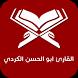 القارئ ابو الحسن الكردي by QuraanyApps