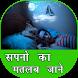 Sapno Ka Matlab Jane by Tripsy infotech