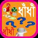 বাংলার সেরা সব ধাঁধা by gm apps