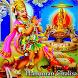 Hanuman Chalisa Video Song Path Bhajan Mantra App