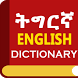Tigrinya English Dictionary by Kabo Dynamics