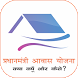 Pradhan Mantri Awas Yojna by Live Kampuzz Pvt. Ltd.