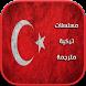 مسلسلات تركية مترجمة by ramela