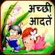 Hindi Good Habits |अच्छी आदतें by URVA LABS