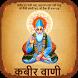 Kabir Vani And Kabir Ke Dohe by BlackPearl Infotech